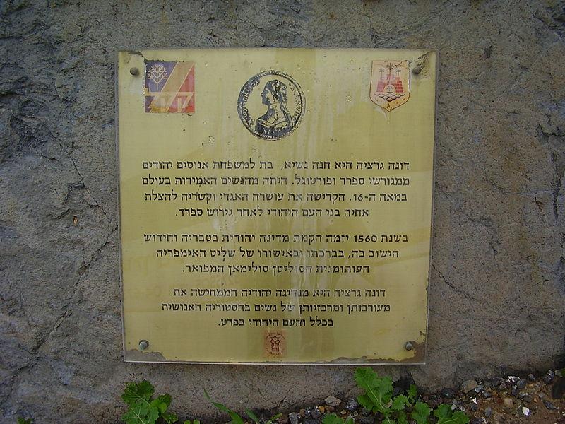 קובץ:PikiWiki Israel 11850 dona gracia lookout tiberias.jpg