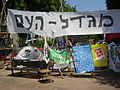 PikiWiki Israel 14071 Tents Protest in Rothschild Boulevard in Tel Aviv.JPG