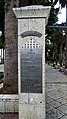 PikiWiki Israel 76250 presidential garden ramla.jpg