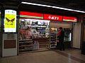 Poplar in Umeda station stand.JPG
