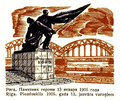 Postal cover of the USSR. Monument to the Heroes of 1905. Riga. Fragment.1966.png