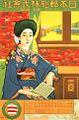 Poster of Nippon Yūsen by Hashiguchi Goyō.jpg