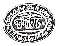 Prilep Bulgarian Cultural Centre Seal 1870.jpg