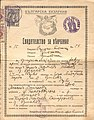 Prilep Bulgarian Municipality Marriage Permit of Boris Georgiev and Zora Botseva 13 February 1944.jpg