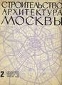 Proekt zastrojki Nagatinskoj naberezhnoj.pdf