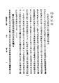 ROC1912-02-05臨時政府公報08.pdf