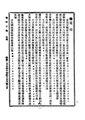 ROC1912-02-24臨時公報12.pdf