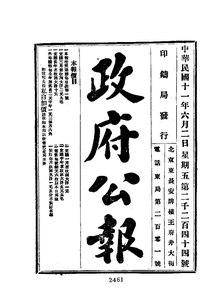 ROC1922-06-02--06-30政府公报2244--2272.pdf