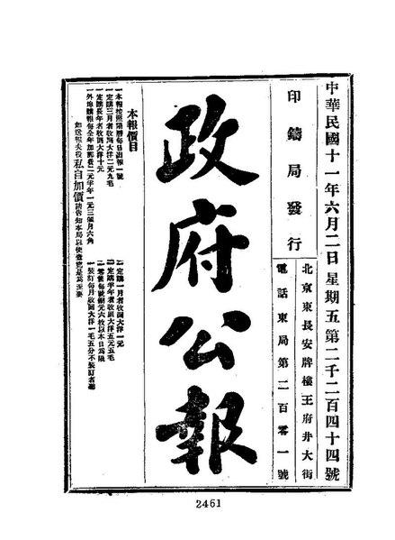 File:ROC1922-06-02--06-30政府公報2244--2272.pdf