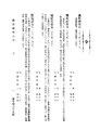ROC1944-01-12國民政府公報渝639.pdf