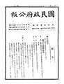 ROC1946-08-16國民政府公報2600.pdf