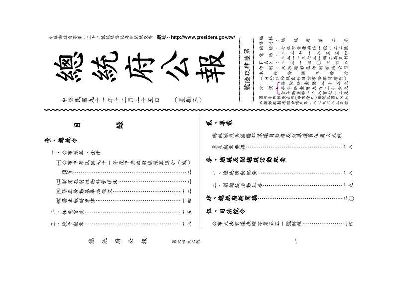 File:ROC2002-12-25總統府公報6496.pdf