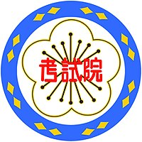 ROC Examination Yuan Seal.jpg