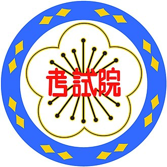 Examination Yuan - Image: ROC Examination Yuan Seal