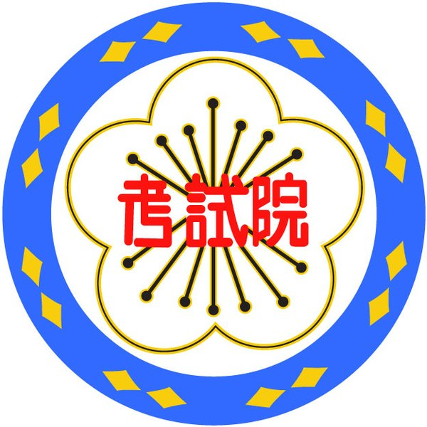 File:ROC Examination Yuan Seal.jpg