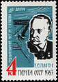 Rus Stamp-Paton EO.jpg