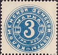 Russian Zemstvo Kolomna 1890 No20 stamp 3k light blue.jpg