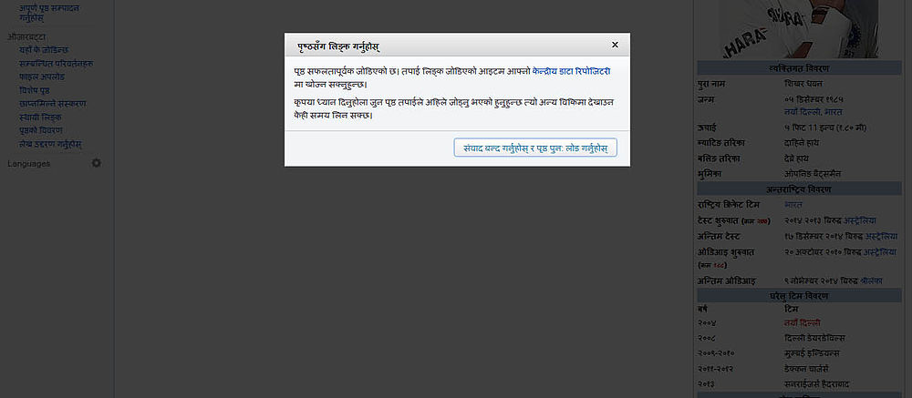 Screenshots of Nepali wikipedia 4.jpg