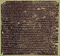 Senatus consultum de bacchanalibus.jpg