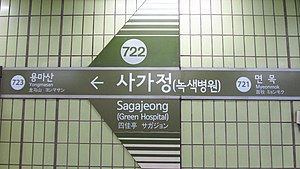 Seoul-metro-722-Sagajeong-station-sign-20181123-093510.jpg