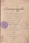 Serat Wirid Hidayat Jati, by Mangoenwidjaja.pdf