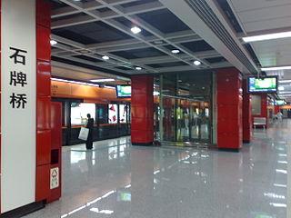 Shipaiqiao station Guangzhou Metro station