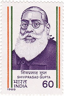Shiv Prasad Gupta 1988 stamp of India.jpg