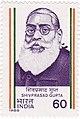 Shiv Prasad Gupta 1988 stamp of India.jpg