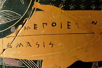 Amasis Painter - Signature of Amasis on an olpe with trefoil mouth, Louvre F 30