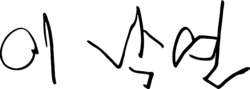 Signature of Lee Nak-yeon.png