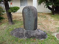 Site of Nagasaki Prefectural Women's Junior College.jpg