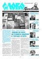 Slovo-28-2011.pdf