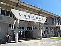 South Sea Visitor Center at Nanhai Wharf.jpg