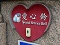 Special Service Bell, MOEA Intellectual Property Office 20190504.jpg