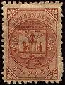 StampThrondhjemLockalPost(Braekstad)1884.jpg