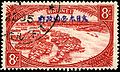 Stamp Brunei occupation 1942 8c red.jpg