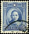 Stamp China 1931 25c.jpg