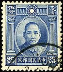 130px Stamp China 1931 25c