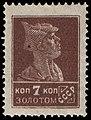 Stamp Soviet Union 1924 131.jpg