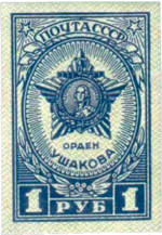 Stamp Soviet Union 1945 CPA951.png