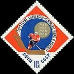 Stamp Soviet Union 1966 CPA3358.jpg