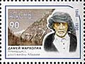 Stamp of Abkhazia - 2000 - Colnect 1004770 - Damey Markholia 1846-1936.jpeg