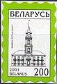 Stamp of Belarus - 2001 - Colnect 85838 - Vitebsk building 18th century.jpeg