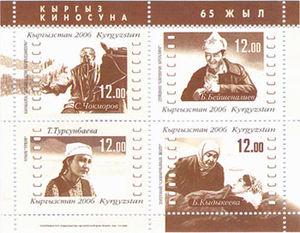 Stamp of Kyrgyzstan 65let kyrgyzkino.jpg