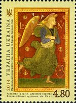 Stamp of Ukraine s1361.jpg