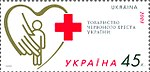 Stamp of Ukraine s508.jpg