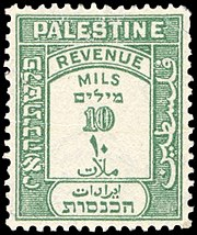 الانتداب البريطاني على فلسطين 180px-Stamp_palestine_10_mils