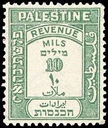 Stamp palestine 10 mils.jpg
