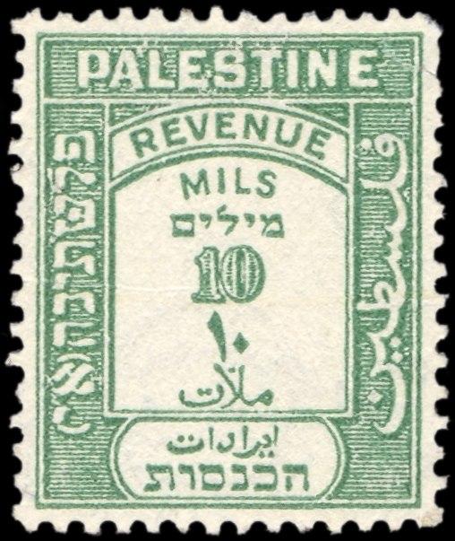 Stamp palestine 10 mils