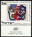 Stamps of Israel - Art 200.jpg